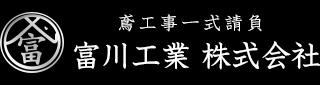 富川工業株式会社